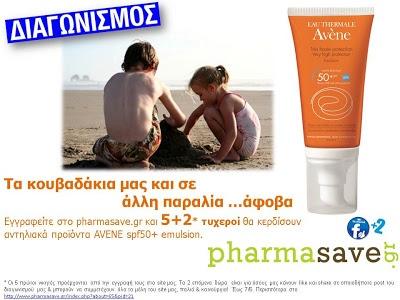 Διαγωνισμός στο facebook με δώρο Αντηλιακά προϊόντα AVENE Very High Protection Emulsion SPF 50+