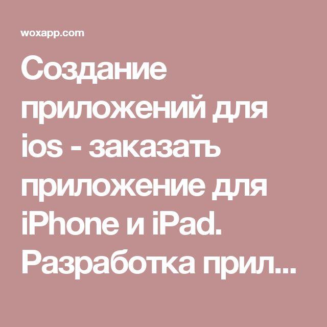 Создание приложений для ios - заказать приложение для iPhone и iPad. Разработка приложений для iOS - Украина, Россия, Европа, США   студия WOXAPP  