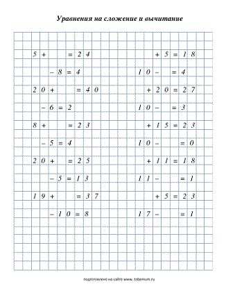 Примеры по математике скачать и распечатать