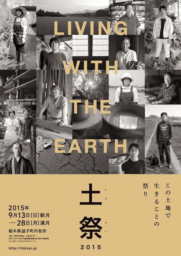 益子の風土を受け継ぎ、新たな祭りをつくるこの土地で生きることの祭り「土祭 2015」|ローカルニュース!(最新コネタ新聞)栃木県 益子町|「colocal コロカル」ローカルを学ぶ・暮らす・旅する