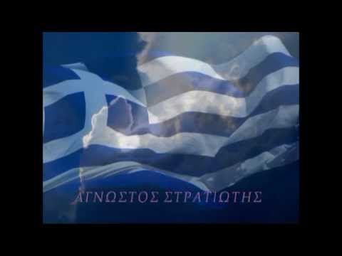ΑΓΝΩΣΤΟΣ ΣΤΡΑΤΙΩΤΗΣ ένα ποίημα του Μιχάλη Λεβέντη - YouTube