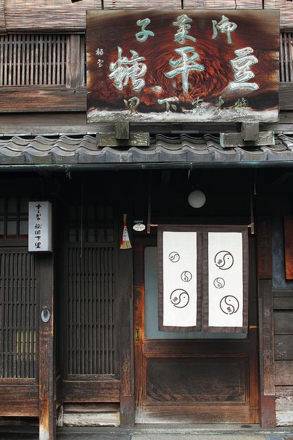 "The Japanese traditional sweet shop ""Surugaya"": since 1818, in Gion area: Kyoto, Japan"