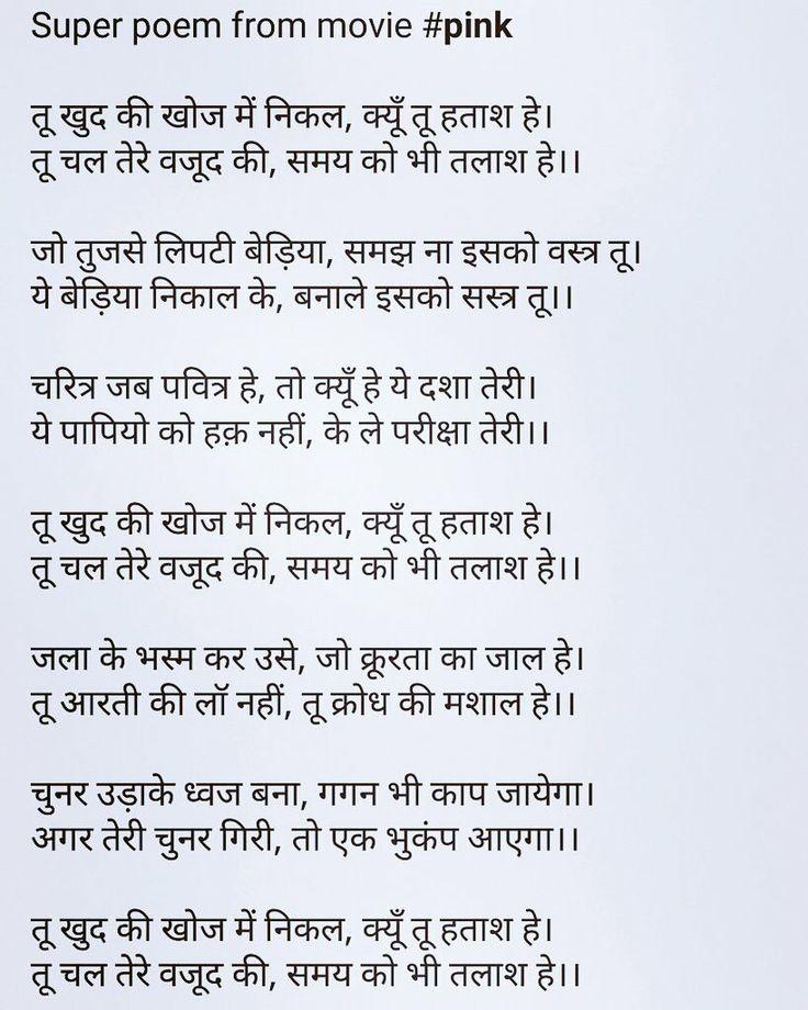 Quotes On Women Empowerment In Hindi: Best 25+ Marathi Status Love Ideas On Pinterest