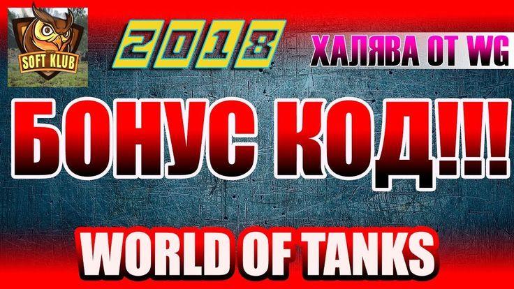 Бонус коды 2018🍓🍓🍓 для World of Tanks 👍👍👍 ( Найдите код ) 🎁🎁🎁