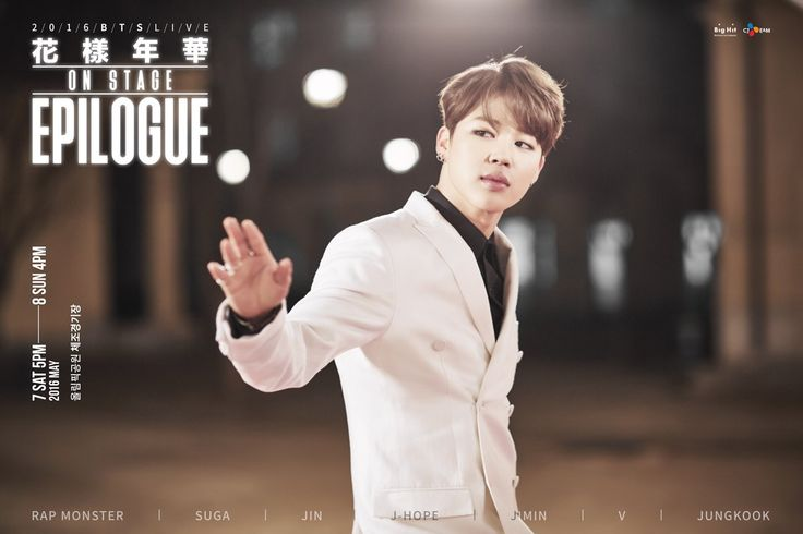 [Picture] 2016 BTS LIVE (화양연화 on stage : epilogue) Individual Poster teaser [160407]