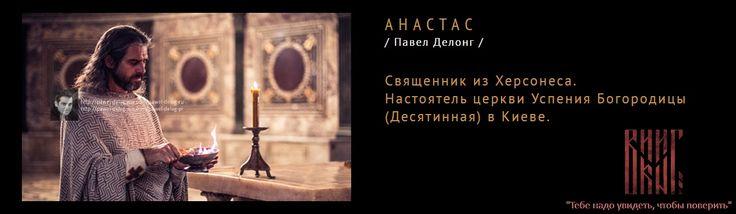"""""""ВИКИНГ"""" 2016 г. """"Тебе надо увидеть, чтобы поверить""""  Павел Делонг в роли священника из Херсонеса. Настоятеля церкви Успения Богородицы (Десятинная) в Киеве.   Павел Делонг / Pawel Delag  #PawelDelag #ПавелДелонг  #Викинг #ВикингФильм #фильмВикинг #скоровкино #АндрейКравчук #Vikingmovie #ЦПШ #КонстантинЭрнст"""