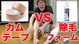 ガムテープvs除毛フォーム!すね毛を綺麗に抜けるのはどっち!? - YouTube