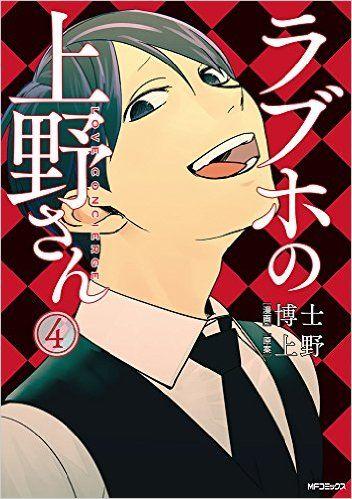 ラブホの上野さん (4) (MFコミックス フラッパーシリーズ) | 博士, 上野 | 本 | Amazon.co.jp