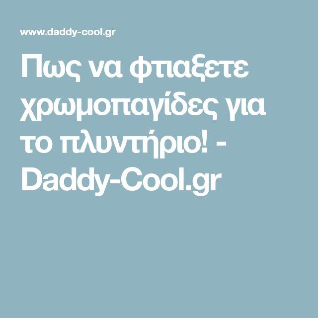 Πως να φτιαξετε χρωμοπαγίδες για το πλυντήριο! - Daddy-Cool.gr