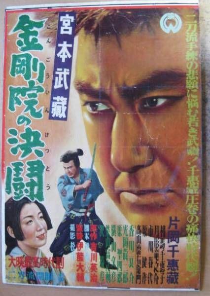 宮本武蔵 金剛院の決闘 大映 片岡千恵蔵
