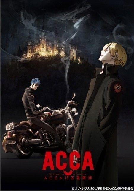 アニメ「ACCA13区監察課」ティザービジュアル