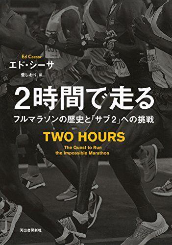 2時間で走る:フルマラソンの歴史と「サブ2」への挑戦   エド・シーサ :::出版社: 河出書房新社 (2015/11/26)