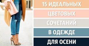 15идеальных цветовых сочетаний водежде для осени