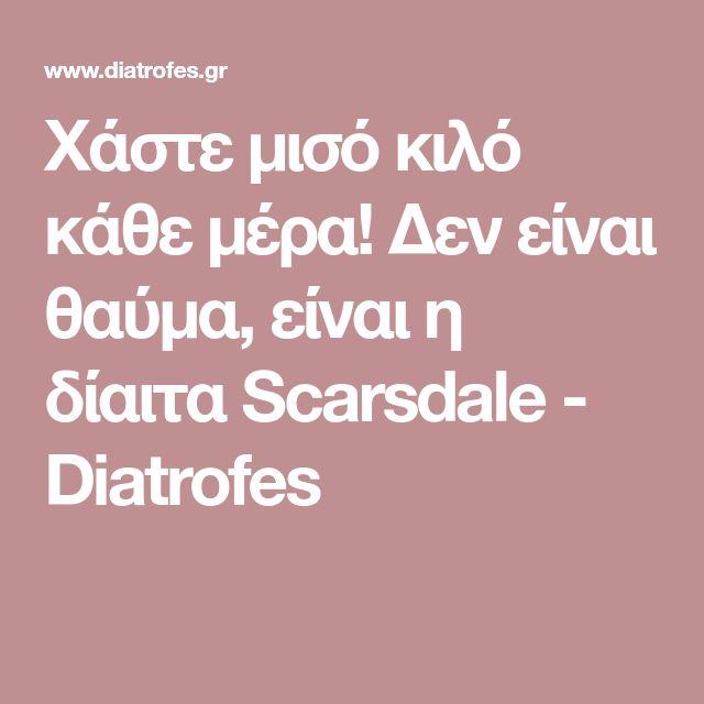 Χάστε μισό κιλό κάθε μέρα! Δεν είναι θαύμα, είναι η δίαιτα Scarsdale - Diatrofes
