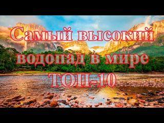 https://tourjournal.ru/interesnye-fakty/362-samyj-vysokij-vodopad-v-mire  Какой водопад самый высокий в мире? https://tourjournal.ru/interesnye-fakty/362-samyj-vysokij-vodopad-v-mire  Многих людей интересует вопрос: какой водопад самый высокий в мире? Без сомнения, рекордсменом по высоте среди водопадов мира является Салто Анхель, который находится в гуще тропических лесов Венесуэллы. Этот водный поток свободно падает с высоты, превышающей один километр, и когда достигает земли, превращается…