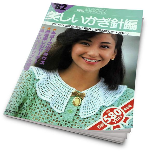 51 Knit and Crochet Patterns Japanese crochet ebook Japan