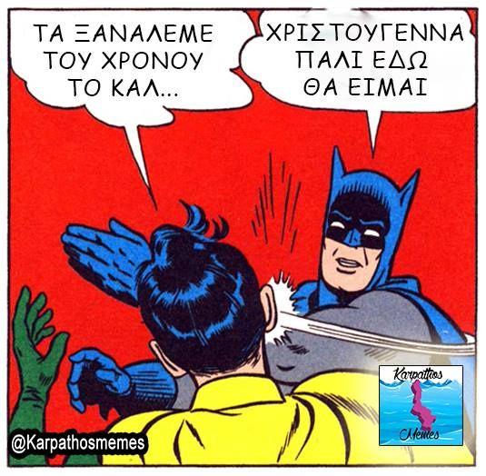 #karpathos #memes #karpathosmemes #greek #quotes #batman #robin #flap