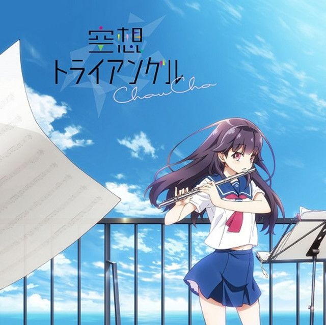 "Crunchyroll - VIDEO: TV Anime ""Haruchika"" ED Song MV Performed by ChouCho"
