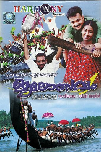 Jalolsavam (2004) | http://www.getgrandmovies.top/movies/36805-jalolsavam | Jalolsavam is a 2004 Malayalam-language Indian feature film directed by Sibi Malayil, starring Kunchacko Boban and Navya Nair in lead roles.