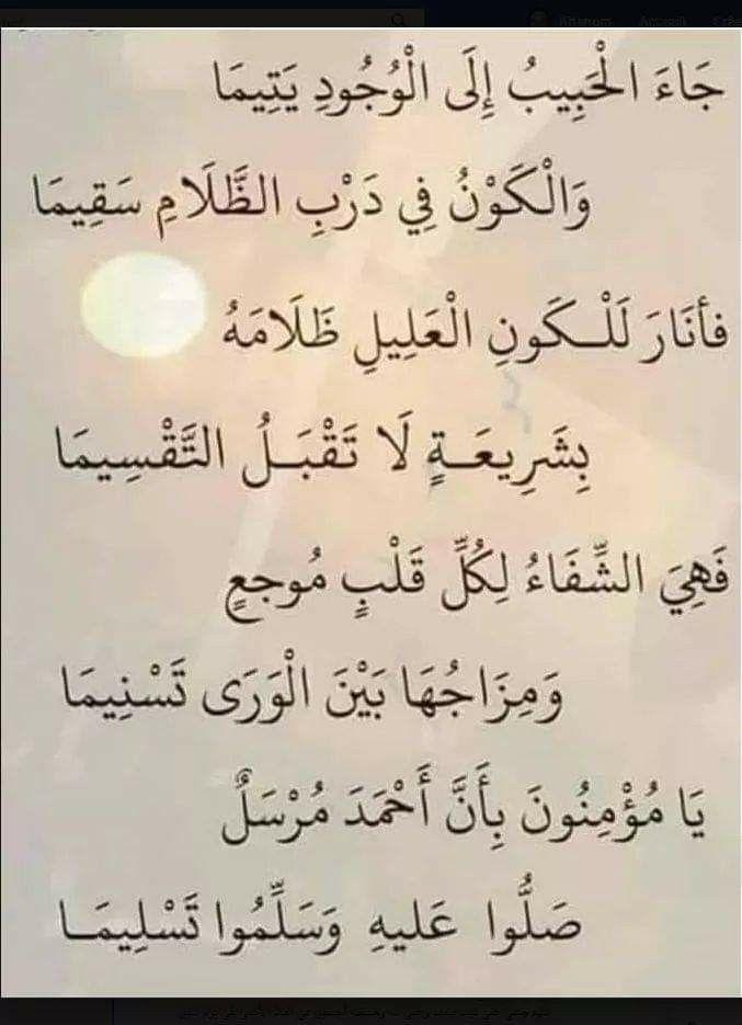 جاء الحبيب Islamic Quotes Words Quotes Islamic Love Quotes