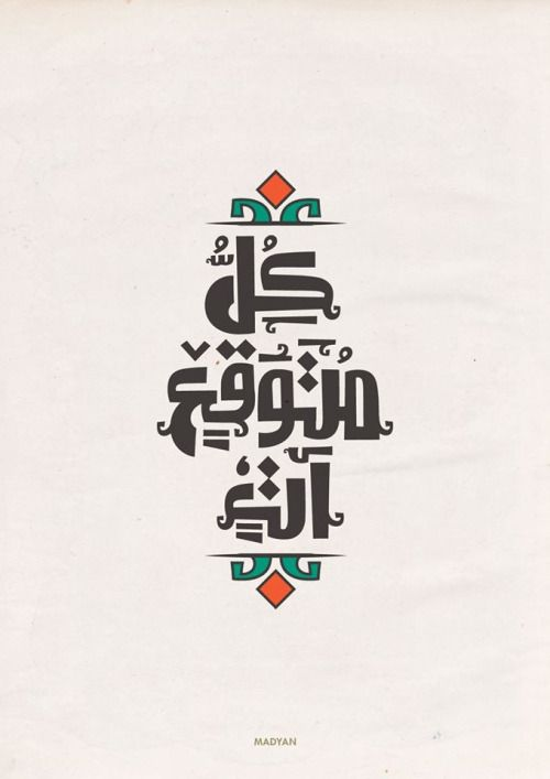 #quotes #islamic #arabic #typography #calligraphy #lettering #fonts #design