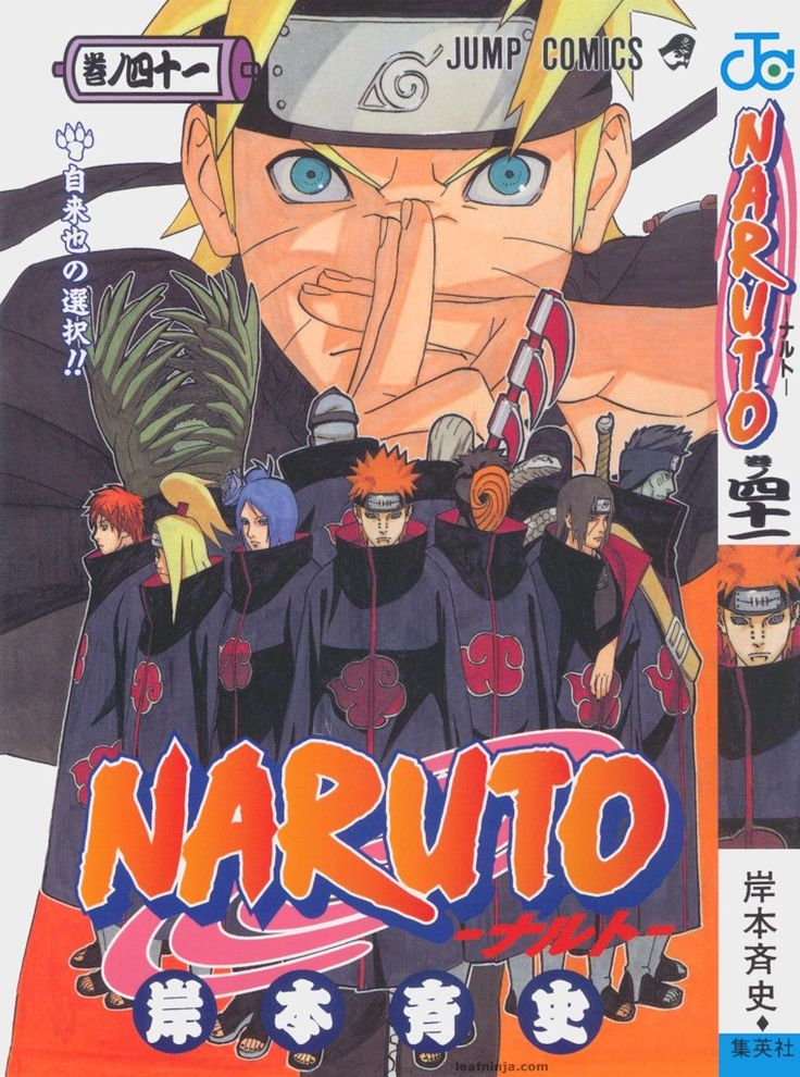 Naruto By Masashi Kishimoto FAV Goes Without Saying Actually Excellent Story Line Almost As Good If Not Better Than A Jap Harry Potter Series