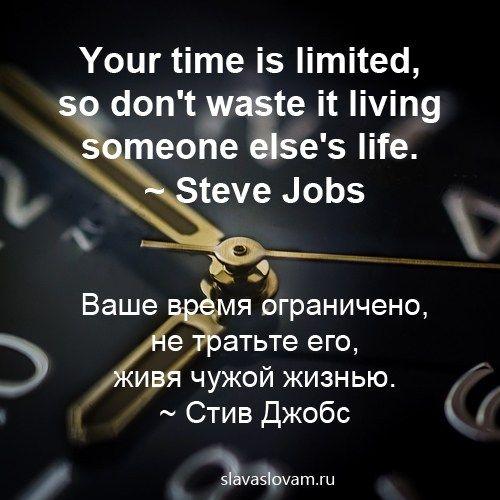 Стив Джобс о времени