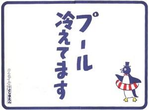 新人の頃に任されたとしまえんの仕事でいきなり東京ADC賞を受賞。以降次々と話題作を世に出し「クリエイティブの博報堂」の象徴的存在となる。当時大貫が在籍していた博報堂の「宮崎グループ」は金鳥のCMなどで知られる電通関西の「堀井組」と並ぶ名物チームとして業界にその名を轟かせ、優秀な美大生たちが次々と電通の内定を蹴り博報堂に就職したほどであった。そのシンプルで強力な作風は、佐藤可士和をはじめとする数多くのアートディレクターに多大なる影響を与えている。