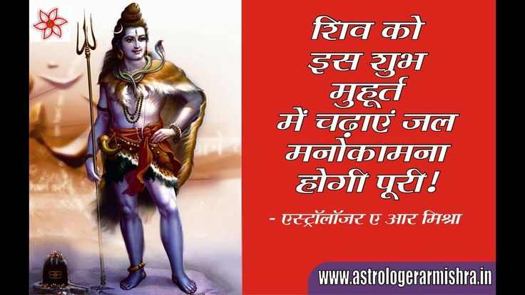 AUSPICIOUS TIME FOR SHIV JALABHISHEK ON 21 JULY BY ASTROLOGER A R MISHRA