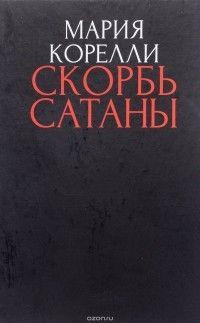 Отзывы о книге Скорбь Сатаны