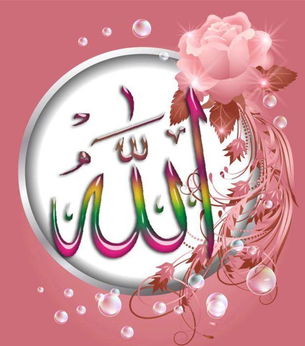 أجمل أسم الله بالصور عالم الصور Kaligrafi Allah Allah Wallpaper Pink Art