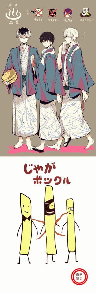 「★彡東京喰種-金木研 佐佐木琲世-温泉日★彡」/「尤石馬」のイラスト [pixiv] , tokyo ghoul , anime
