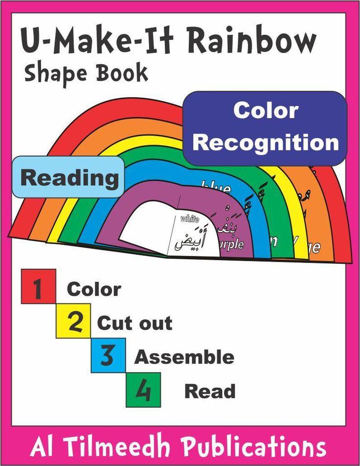 www.arabicplayground.com U-Make-It Rainbow Book