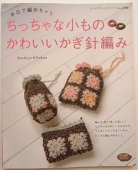 ちっちゃな小ものかわいいかぎ針編み編み物ハンドメイド手芸 インテリア 雑貨 Handmade handicraft book ¥800yen 〆04月29日