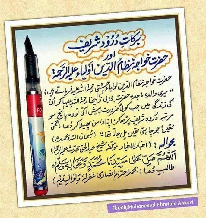Pin By Hina Ayesha On الهم صل علي سيدنا محمد الفاتح الخاتم الناصر الهادي Islamic Messages Islamic Prayer Islamic Information