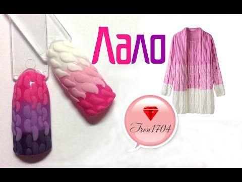 Дизайн ногтей в стиле ЛАЛО! Осенний дизайн ногтей. - YouTube