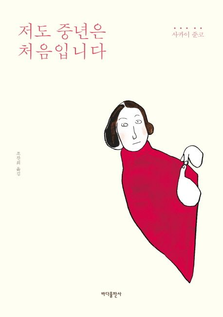 Korean Book Cover Design : Ideas about korean art on pinterest