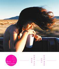 알라딘: 라이언 맥긴리 컬렉션 : 바람을 부르는 휘파람 - 청춘은 언제나 옳다