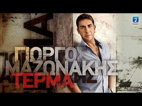 Γιώργος Μαζωνάκης - Τέρμα | Giorgos Mazonakis - Terma (Official Lyric Video HQ) - YouTube