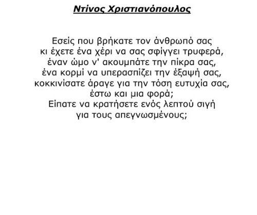 Ντίνος Χριστιανόπουλος - greek quotes