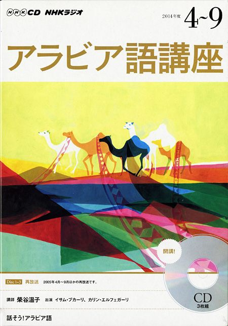 The Arabic textbook of NHK radio program