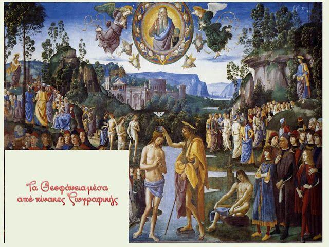 Δραστηριότητες, παιδαγωγικό και εποπτικό υλικό για το Νηπιαγωγείο: Τα Θεοφάνεια στο Νηπιαγωγείο: 8 χρήσιμες συνδέσεις, πίνακες ζωγραφικής και σελίδες ζωγραφικής