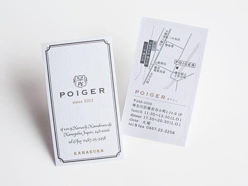 Works ショップカード | ショップツールデザインSTAFF BLOG - Part 2/フランス料理