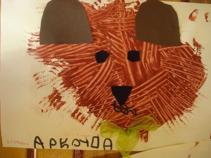 Νηπιαγωγός για πάντα....: Ζώα σε Χειμερία Νάρκη: Αρκούδες