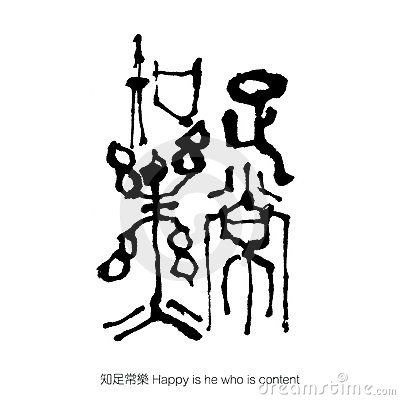 1000 Ideas About Chinese Calligraphy On Pinterest