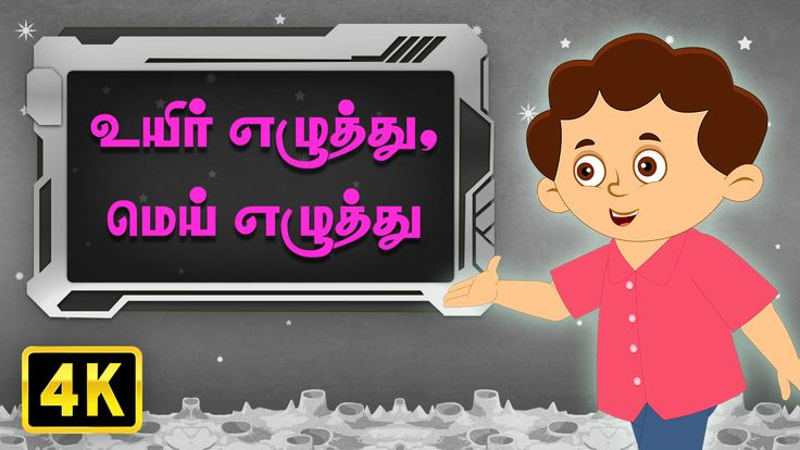 """Uyir Ezhuthu, Mei Ezhuthu is a Tamil Rhyme from the Voulme """"Ilakana Padalgal"""". This """"Illakana Padalgal"""" was Specially designed for Children and Kids to understand Ilakanam in an easy tamil rhymes manner. These set of Tamil Rhymes will help your Kids to score good marks in Ilakanam and also it makes Ilakanam easy for your Kid. Enjoy and Learn our Illakana Padalgal Tamil Rhymes in an Animated Version."""