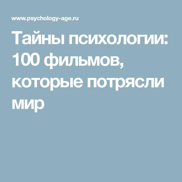 Тайны психологии: 100 фильмов, которые потрясли мир