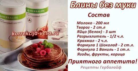 гербалайф рецепты для похудения