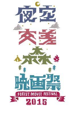 夜空と交差する森の映画祭 2015 / 日本初の野外映画フェス