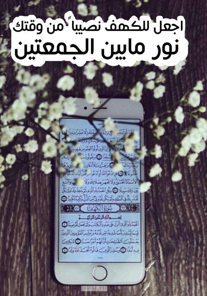 تذكير في يوم الجمعه اجعل للكهف نصيبا من وقتك سورة الكهف نور مابين الجمعتين Al Kahf Book Cover Quran